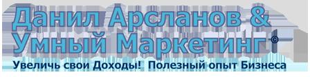 Данил Арсланов & Умный маркетинг